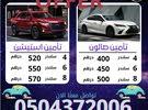 •••تأمين جميع انواع السيارات بأرخص الاسعار•••عرض خاص•••