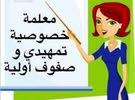 مدرسة لغة عربية بابوظبى