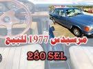 مرسيدس بنز 1977 للبيع - كلاسيك تاريخي 280SEL