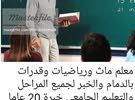 معلم ماث ورياضيات لجميع المراحل والتعليم الجامعي للاتصال0590180384