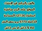 قطعتين أرض في لبنان طرابلس منطقة الضم والفرز البداوي قيد الإنشاء للبيع
