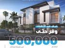 بيع فيلال علي البحر بجزيرة  بالشارقة