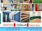 Carpet Sale & Fixing Curtain Making & Fitting Sofa Repair