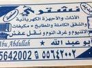 أبوعبدالله نشتري الأثاث المستعمل