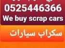 نشتري جميع انواع السيارات السكراب  We buy scrap cars