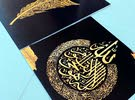 لوحات فوم اسلامية مناظر حائطية لوحة فوم