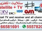 ستلايت Satelite tv