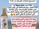 زيت Maxi_Hair