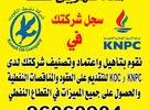 سارع وسجل شركتك في القطاع النفطي KOC و KNPC