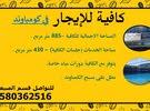 كافية للتقبيل داخل كمباوند خلف محمود سعيد - جدة