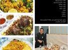 دورة اعلان للطبخ للخدم في منزلكم