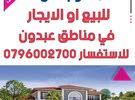 مطلوب فلل للبيع من المالك مباشر في مناطق عبدون و دير غبار