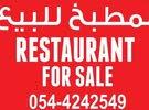 مطبخ للبيع kitchen for sale
