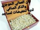 بيع لبان العماني