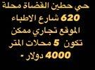 قطعة ارض 100م ركن حي حطين م 620 القضاة