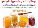 عسل السدر عسل الطلح البلدي لعام 1442ه