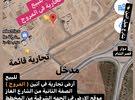 للبيع أرض ( تــجـاريـة ) في المروج تقع في الجهه الشرقية من المخطط