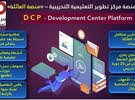 منصة مركز تطوير التعليمية التدريبية لكل أفراد العائلة - منصة تعليمية تدريبية