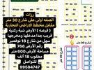 للبيع أرض سكنيه في رزات مقابل الاراضي التجارية