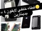 غطاء خلفي لآيفون 4 (iPhone 4) (بدينارين )