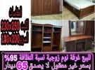 للبيع غرفة نوم زوجي مقاس السرير 180×200 مقاس الخزانة 230×250 نسبة النظافة 98% بس