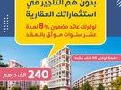 سكن للطلاب في الشارقة للبيع ويتضمن المشروع 12 مبنى