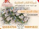 للايجار بيت بالجابرية