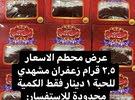 للبيع زعفران 2.5 كرام للحبة 1 دينار كل 5 حبات1 قرام مجان