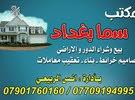 عمارة حديثة مجمع طبي للبيع بغداد الجديدة المساحة 476متر