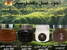 للبيع اجود انواع العسل اليمني بأسعار خيالية