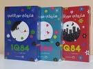 سلسلة روايات 1Q84 للمؤلف هاروكي موراكامي