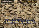 اجود انواع العود الاسيوي عود سريلانكي دقه