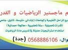 مدرس ماجستير القدرات والتحصيلي 0568886106 جدة