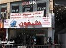 محل تجاري في قلب جبل الحسين للبيع تمليك