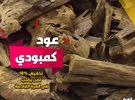 أجود أنواع العود الطبيعي (عود كمبودي)