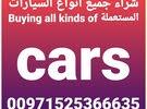 شراء جميع انواع السيارات المستعملة Trade used cars at the best prices