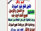 أبو وائل (تشليح)