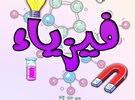 معلمة فيزياء وكيمياء وعلوم