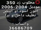 مطلوب زد Z350 2004-2006