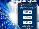الواح شمسية المانية لتوليد الطاقة الكهربايئة
