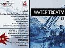 معالجة المياه Water Treatment
