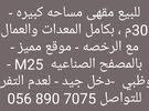 مقهى للبيع مصفح الصناعيه ابوظبي