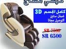 كرسي استرخاء مساج 3D ( عرض خاص اجهزة رياضية)