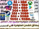 موجود بطاقات لكل التطبيقات والألعاب والبلايستيشن والأكس بوكس لكل دول العالم
