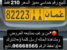 82223 AA. الرقم  ع سيارة تنازل رستاق
