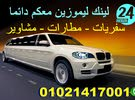 إيجار جميع انواع السيارات ( سفريات - مطار - مشاوير )