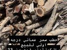 حطب سمر عماني100%