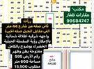 للبيع أرض في مخطط ( رزات ) ثاني قطعة من شارع 44 متر جهه الجبل