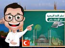 مدرس تركي (خصوصي )