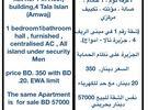 للايجار والبيع شقة في أمواج for rent Apartment amwaj